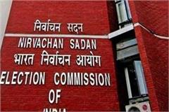 election commission is playing hands bjp government