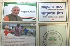 half year has passed but people do not have information about ayushman plan