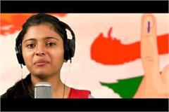 daughter of haryana making conscious about casting votes by singing song