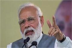 pm modi says pandit nehru