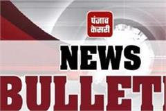 read 10 big news of haryana throughout the day 12 april