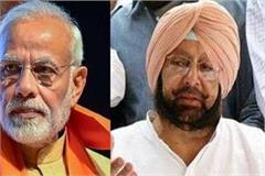 why did modi take leave for harsimratmat aiming at me captain