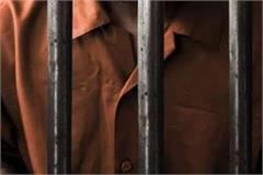 dharamsala minor misdoing accused jail