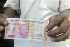 200 rupees fake note given to ice cream seller