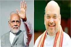 pm modi and amit shah will come to himachal for this special purpose