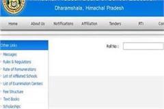 dharamsala website stalled result hard luck