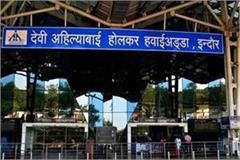 ahilya bai holkar airport gets international status