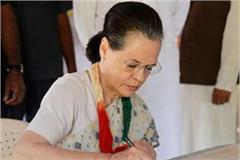 sonia s letter to the people of rae bareli there are more difficulties ahead