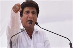 rajbabbar attaack on pm modi