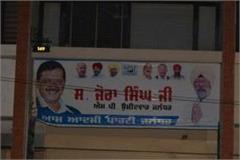 aap jalandhar candidate