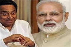 cm kamal nath s pm on modi said  to kill his mindset
