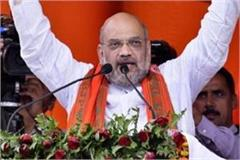 amit shah will be in power today in mp