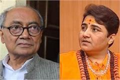 digvijay has 18 lakhs pragya insists 7 lakhs less election expenses