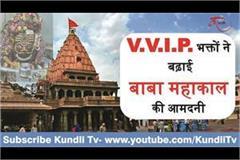 vvip devotees raised the income of baba mahakala