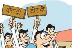 punjab election campaign