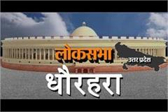 dhaurahra lok sabha seat