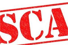 matric scholarship scam