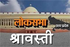 shrawasti lok sabha seat
