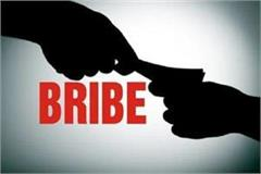 the lokayukta s big action taking a bribe caught the hand of the guard