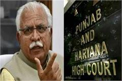 haryana chief minister relief from high court