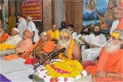 ayodhya will be held on june 3 the meeting of the saints