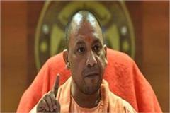 yogi gave the slogan now it has crossed 74 times now uttar pradesh