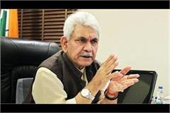 manoj sinha expressed gratitude towards cooperation support and affection