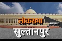 sultanpur lok sabha seat