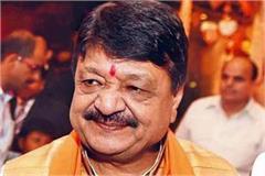 kailash vijayvargiya s kamal nath tanjore said