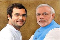 hoshangabad lok sabha seat rally pm modi vs rahul gandhi