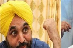 bhagwant mann speak against captain amarinder singh