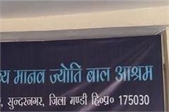 dahir bal ashram  fir student death beating