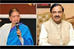 lady arrested for demanding mahesh sharma