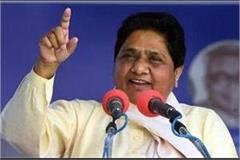 mayawati made change