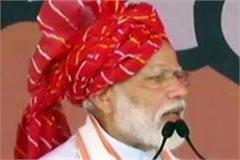pm modi campaigning in haryana on name of air strikes and army