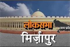 mirzapur lok sabha seat
