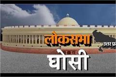 ghosi lok sabha seat