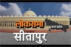 loksabha election 2019 a look at sitapur lok sabha constituency