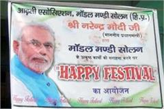 happy festival in vegitable market solan