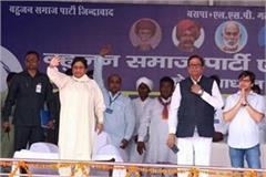 congress defeats baba saheb by misusing machinery mayawati
