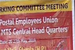 all india post employee organization