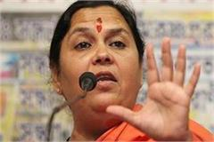 uma bharti told the congress the slogan of the british this fake gandhi
