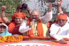 amit shah roadshow start