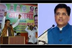 goyal and maurya vote for modi in varanasi