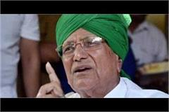 op chautala aggressive on government in honor day ceremony in kaithal