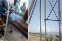 lineman injured by electric shock
