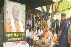 varanasi cm yogi reached the house of famous birha singer hiralal yadav