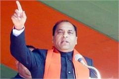 cm said bjp will shot double four of victory in hamirpur