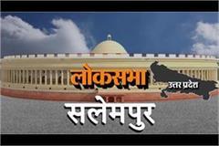 a look at salempur lok sabha constituency