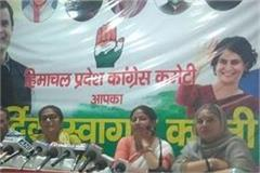 mahila congress has demanded resignation from the post home minister